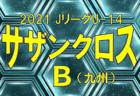 2021年度 JリーグU-14サザンクロスリーグB 4/17結果掲載!次回5/3.4.5開催!