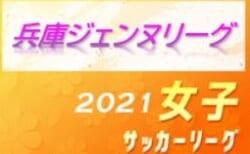 2021 兵庫女子ジェンヌリーグ 5/1~4判明分結果掲載!未判明分の情報提供お待ちしています