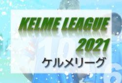 KELME League(ケルメリーグ)2021 関西U-14 8/23までの結果更新 1試合から情報提供お待ちしています