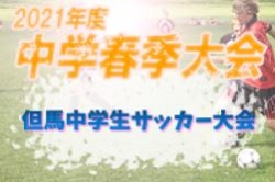 2021年度 第43回 但馬中学生サッカー大会(オープン戦)兵庫 4/24,25開催!組み合わせ掲載!