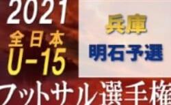 2021年度 JFA 第27回全日本ユース(U-15)フットサル大会 明石予選(兵庫) 8/28開催!組合せ情報募集中