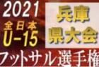 2021年第64回葛飾区B&G少年少女大会6年生の部(東京) 優勝は小菅SC!