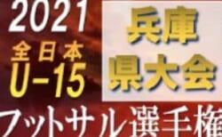 2021年度 JFA 第27回全日本ユース(U-15)フットサル大会 兵庫県大会 6/19開催!地区予選情報募集中