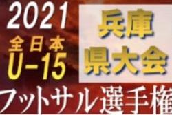 2021年度 JFA 第27回全日本ユース(U-15)フットサル大会 兵庫県大会 9/26開催!組合せ・予選リーグ戦表掲載!
