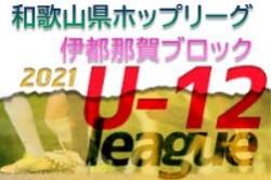 JFA U-12サッカーリーグ2021和歌山ホップリーグ 伊都那賀ブロック 4/18判明分結果!未判明分の情報提供お待ちしています