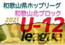 JFA U-12サッカーリーグ2021和歌山ホップリーグ 和歌山北ブロック 暫定リーグ表作成!日程など情報提供お待ちしています