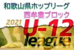 JFA U-12サッカーリーグ2021和歌山ホップリーグ 西牟婁ブロック 4/17,18開催分の情報提供お待ちしています