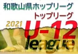 2021年度 和歌山県U-12ホップリーグ(トップリーグ)4/18判明分結果更新!未判明分の情報提供お待ちしています