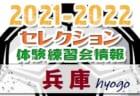 2021-2022 【兵庫県】セレクション・体験練習会 募集情報まとめ