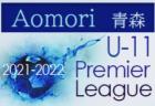 2021年度 香川県ジュニアサッカーリーグU-11 5/15結果速報!