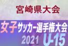 2021年度 EVOLE SPRING CUP2021(熊本)優勝はBIGWAVE!