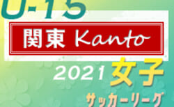 JFA U-15女子サッカーリーグ2021関東 前期 4/17,18第1節全結果更新!次は4/29開催!