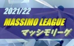 2021/22 MASSIMO LEAGUE(マッシモリーグ)関西 4/11開幕戦結果掲載!暫定リーグ表掲載!随時更新 情報提供お待ちしています