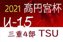 高円宮杯JFAU-15サッカーリーグ2021三重・4部 津地区 後期リーグ表作成しました!情報お待ちしています!5/29