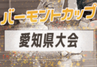 速報!2021年度 JFAバーモントカップ 第31回全日本U-12フットサル選手権 愛知県大会  VOICE,マルバが決勝ラウンド進出!6/13結果掲載!次回6/19開催