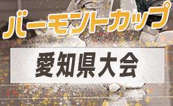 速報!2021年度 JFAバーモントカップ 第31回全日本U-12フットサル選手権 愛知県大会 5/8結果掲載!5/9結果速報をお待ちしています!