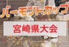 高円宮杯U-18サッカーリーグ2021埼玉 北部支部 4/11結果掲載!次節4/25
