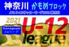 2021年度 Liga Leste Mar/リーガ レスチ マールU-14 東海  A・B・Cブロック 7/22~7/25結果更新!次回日程募集