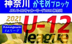 JFA U-12サッカーリーグ 2021 神奈川《FAリーグ》かもめブロック 前期 4/17は中止、4/11までの結果更新!次は4/24,25開催!結果入力ありがとうございます!