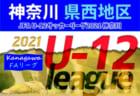 JFA U-12サッカーリーグ 2021 神奈川《FAリーグ》県西地区 勝原がブロック優勝!! 前期終了、6/13までの結果更新!6/20後期組合せ抽選、7/4後期開幕!結果入力ありがとうございます!