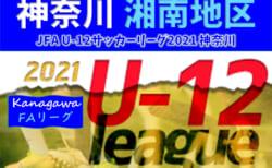 JFA U-12サッカーリーグ 2021 神奈川《FAリーグ》湘南地区 前期 鴨居SCがブロック優勝!! 7/25結果更新!後期組合せ抽選は7/31開催!結果入力ありがとうございます!
