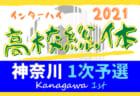2021年度 全国高校総体 (インターハイ) 神奈川県 1次予選 5/8 4回戦(準決勝)結果速報!情報をお待ちしています!