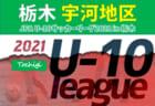2021年度 北摂リーグU-12【伊丹ブロック】(兵庫)4/10.11結果! 次回4/25