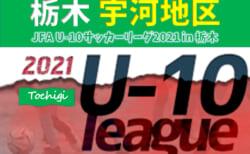 JFA U-10サッカーリーグ2021 in 栃木 宇河地域リーグ戦 栃木SCとS4スペランツァがリーグ優勝!! 前期 5/9第3節までの結果更新、4/24第2節までは全結果!Aブロック第4節は6/6開催!結果入力ありがとうございます!
