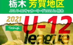 2021年度 芳賀地区U-12リーグ戦 (栃木県) FC中村Aが前期優勝!!  5/8前期第3節全結果更新!後期は9/20開幕予定!Bブロック全結果入力ありがとうございます!