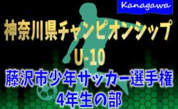 2021年度 藤沢市少年サッカー選手権 4年生の部 (神奈川県) 組合せ掲載!荒天のため4/17分は4/24に延期!