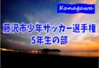 2021年度 藤沢市少年サッカー選手権 4年生の部 (神奈川県) 5/8結果速報!これまでの分とあわせて情報をお待ちしています!