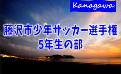 2021年度 藤沢市少年サッカー選手権 5年生の部 (神奈川県) 組合せ掲載!荒天のため4/17分は4/24に延期!