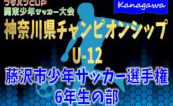 2021年度 藤沢市少年サッカー選手権 6年生の部 (神奈川県) 組合せ掲載!荒天のため4/17分は4/24に延期!