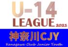 2021年度 神奈川県CJY U-14サッカーリーグ 7/22~25結果更新!次は7/28他開催予定!結果入力ありがとうございます!