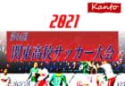 2021年度 関東高校サッカー大会 5/5千葉代表決定、東京・神奈川代表順位決定!! 都県予選開催中!6/5~7に山梨県にて開催予定!