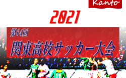 2021年度 関東高校サッカー大会 5/8茨城代表決定、5/9千葉代表順位決定予定!! 都県予選開催中!6/5~7に山梨県にて開催予定!