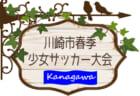 【5/1 LIVE配信】高円宮杯 JFA U-18 サッカーリーグ1部 福岡県リーグ2021