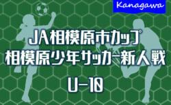 2021年度 JA相模原市カップ新人戦 U-10 (神奈川県) 決勝トーナメント進出チーム続々決定!! 4/10予選リーグ結果更新!次は4/17開催!情報ありがとうございます!続報をお待ちしています!