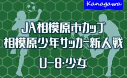 2021年度 JA相模原市カップ新人戦 U-8・少女 (神奈川県)  4/17 U-8予選リーグ、少女結果更新!次は4/24開催!これまでの分とあわせて情報をお待ちしています!