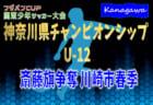 2021年度第36回日本クラブユースサッカー(U-15)選手権大会 島根県予選 優勝は玉湯SC!