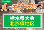 2021年兵庫県4種トップリーグ 5/15 2部判明分更新!5/16 1部結果速報!情報提供お待ちしています