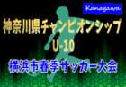 速報!2021年度 横浜市春季少年サッカー大会 U10 (神奈川県) 中沢・ゼブラB・洋光台SCがブロック優勝!! 5/16決勝トーナメント&5/16までの予選リーグ結果更新!結果入力ありがとうございます!これまでの分とあわせて情報をお待ちしています!