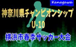 2021年度 横浜市春季少年サッカー大会 U10 (神奈川県) 予選リーグ FUTUROがブロック優勝&決勝トーナメント進出!! 4/17,18結果結果更新、4~9・18・20・21・23ブロックは全結果!次は4/24,25開催!多くの結果入力ありがとうございます!!