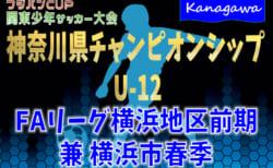JFA U-12リーグ2021 神奈川《FAリーグ》横浜前期 兼 横浜市春季少年サッカー大会 予選リーグ 5/8,9結果速報!情報をお待ちしています!
