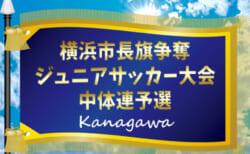 2021年度 横浜市長旗争奪ジュニアサッカー大会 中体連予選 (神奈川県) 4/17,18 全ブロック1・2回戦結果更新!多くの情報ありがとうございます!続報をお待ちしています!