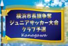 2021年度 横浜市長旗争奪ジュニアサッカー大会 中体連予選 (神奈川県) 5/8 ABブロック決勝結果速報!情報をお待ちしています!