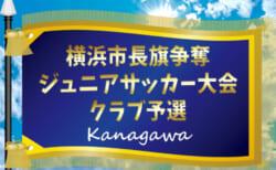 速報!2021年度 横浜市長旗争奪ジュニアサッカー大会 クラブ予選 (神奈川県) 5/8結果更新!5/9も開催!これまでの分とあわせて情報をお待ちしています!