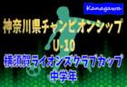 【U-16】球蹴男児ライブ配信!高校サッカー界の金の卵の活躍を支援してください