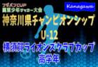 高円宮杯JFA U-15サッカーリーグ2021千葉  1部/2部    1部第2節全結果掲載!情報提供ありがとうございました!