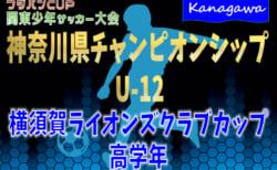 2021年度 横須賀ライオンズクラブカップ 高学年 (神奈川県)  4/17 1・2回戦全結果掲載!準々決勝・準決勝は4/18→4/29に延期!情報ありがとうございます!